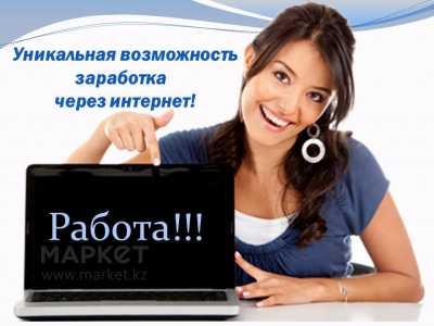 Заработок онлайн студентам
